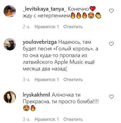 Коментарі до публікації Аліни Гросу: Instagram