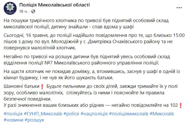 Публікація поліції Миколаївської області: Facebook