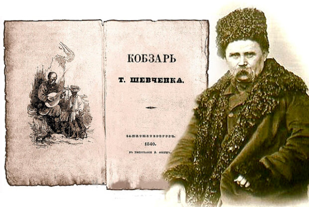 "перший ""Кобзар"" Т.Г.Шевченка"