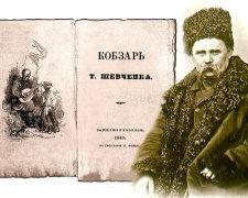 """первый """"Кобзарь"""" Т.Г.Шевченко"""