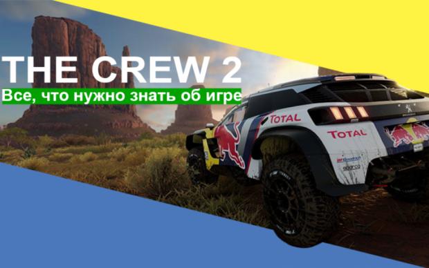 The Crew 2: все, що потрібно знати перед покупкою