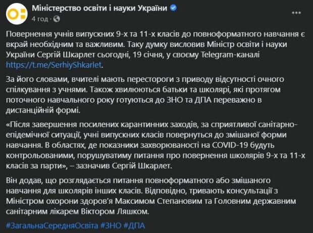 Публікація Міносвіти, скріншот: Facebook