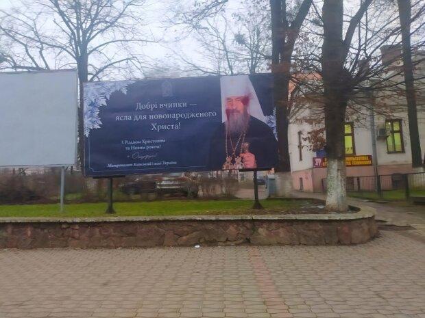 """В Черновцах московских попов окропили """"кровью"""": """"С Рождеством!"""""""
