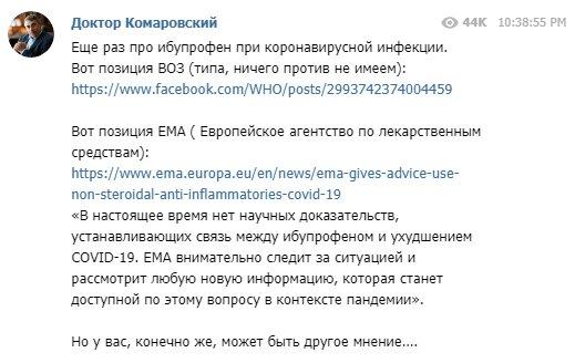 Пост Комаровського