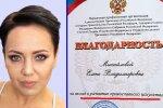 Российская порнозвезда Елена Михайлова, благодарность от Путина