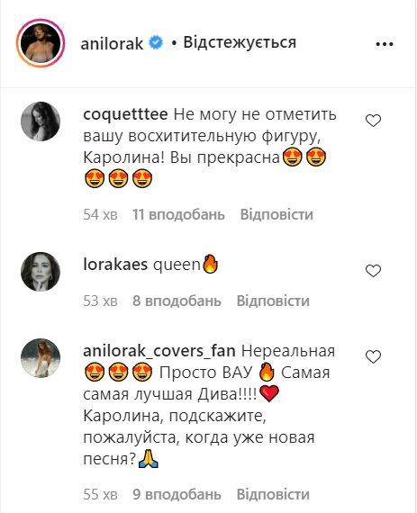 Коментарі, instagram.com/anilorak