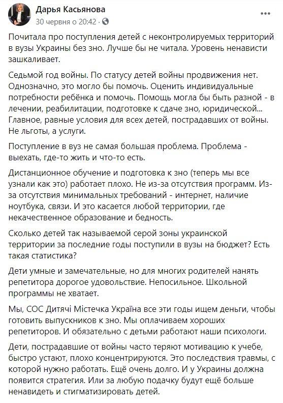 Скриншот: facebook.com/Darya.Kasyanova1