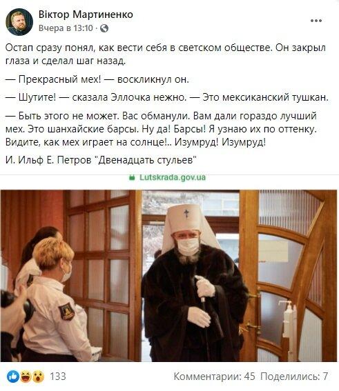 Публікація Віктора Мартиненка: Facebook