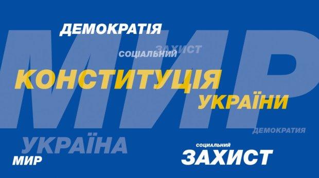 """""""Оппозиционная платформа - За жизнь"""": Все основополагающие конституционные принципы в Украине нарушены"""
