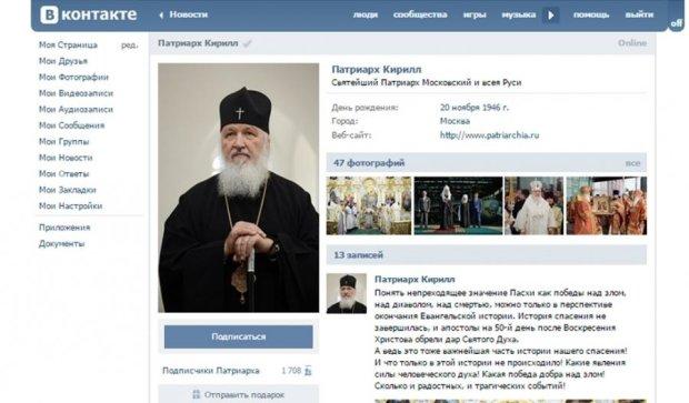 Патріарх Кирило присоромив молодь за любов до соцмереж