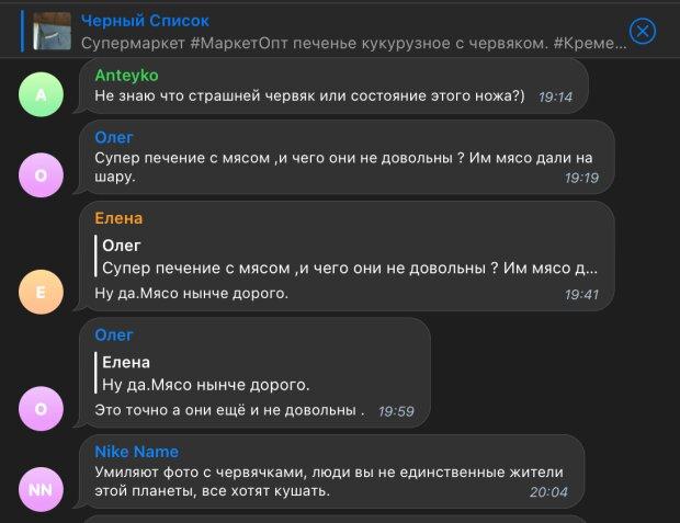 Скріншот коментарів, фото: Telegram