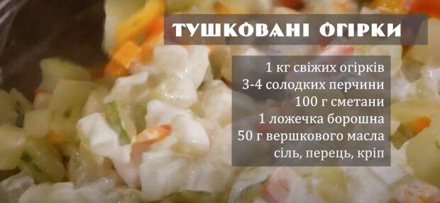 Рецепт Костянтина Грубича, фото: скріншот з відео