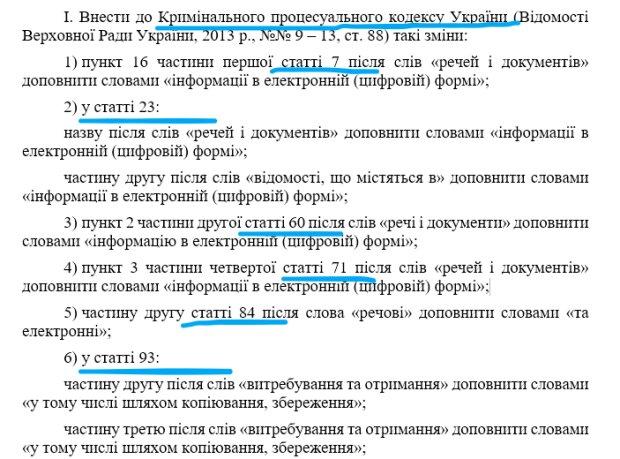 Кібербезпека, законопроект - скріншот