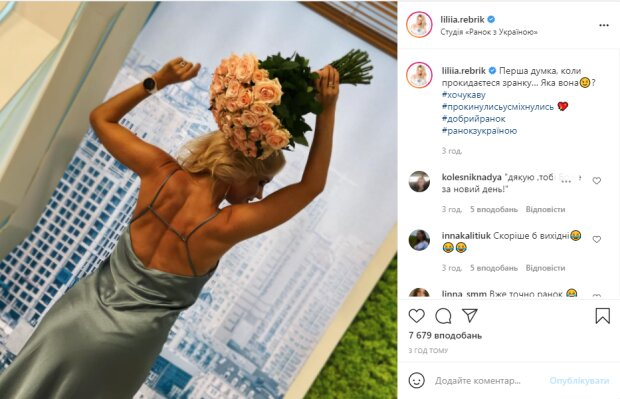 Скрін, Instagram Ребрик