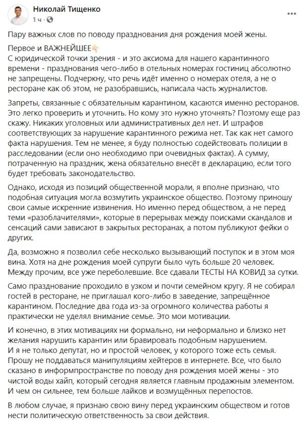 Пост Миколи Тищенка в Facebook / скріншот