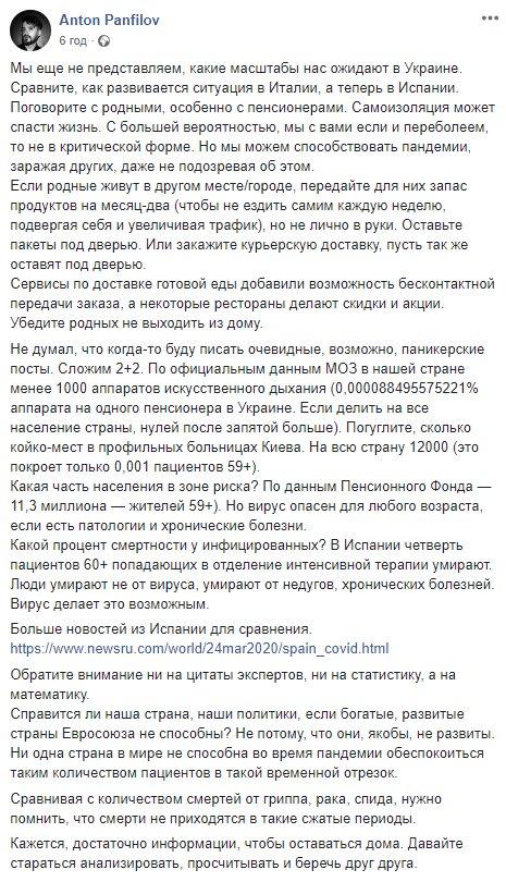 Скріншот: Anton Panfilov / Facebook