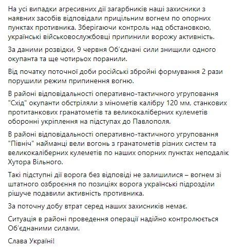 Сводка на 9.06.20, скриншот: ООС / Facebook