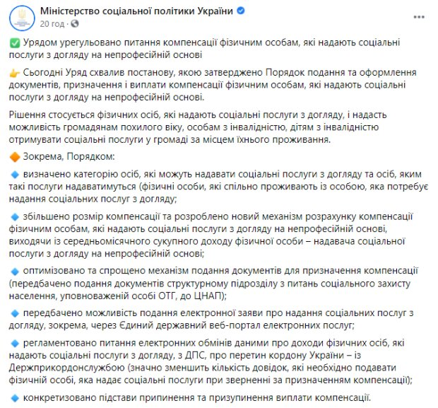 Скриншот: facebook.com/MLSP.gov.ua
