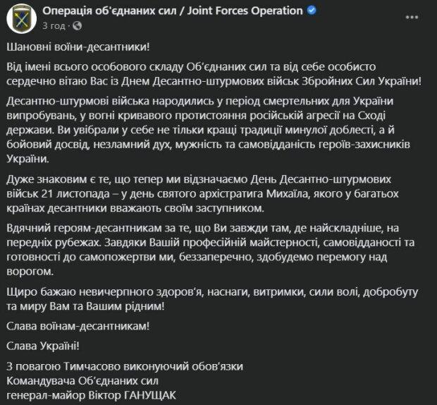 Публікація прес-центру ООС, скріншот: Facebook