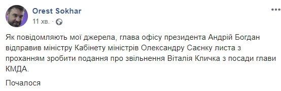 У Зеленського пішли на крайнощі через Кличка: Богдан вже направив подання про звільнення