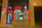 Курс валют, фото: znaj.ua