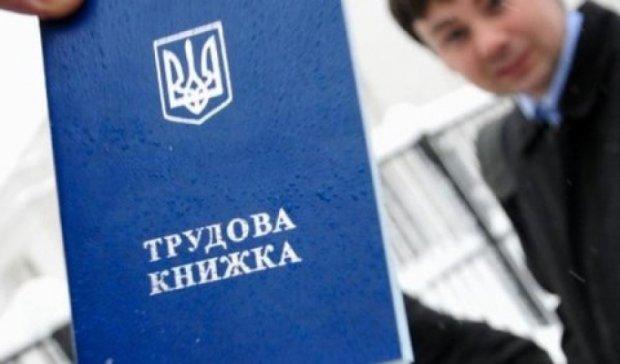 Украина сэкономит полмиллиарда гривен без трудовых книжек