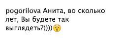 """Аніта Луценко нажахала постарілим обличчям: """"Коли людина не їсть солодкого"""""""