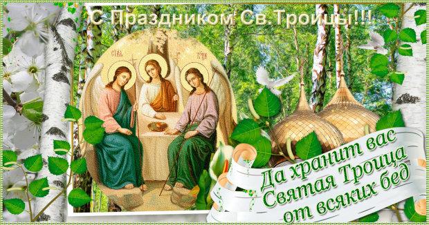Лучшие поздравления в прозе на Троицу