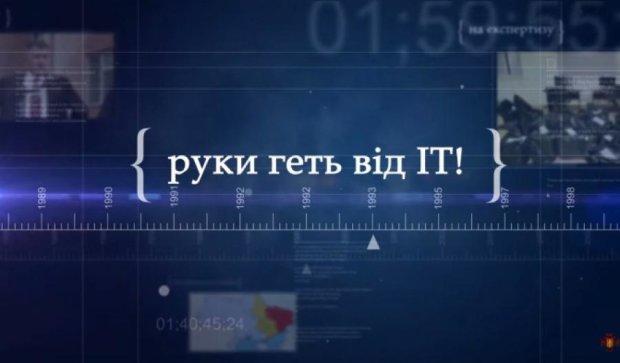 ІТ-шники сняли гневный ролик против обысков в компаниях (видео)