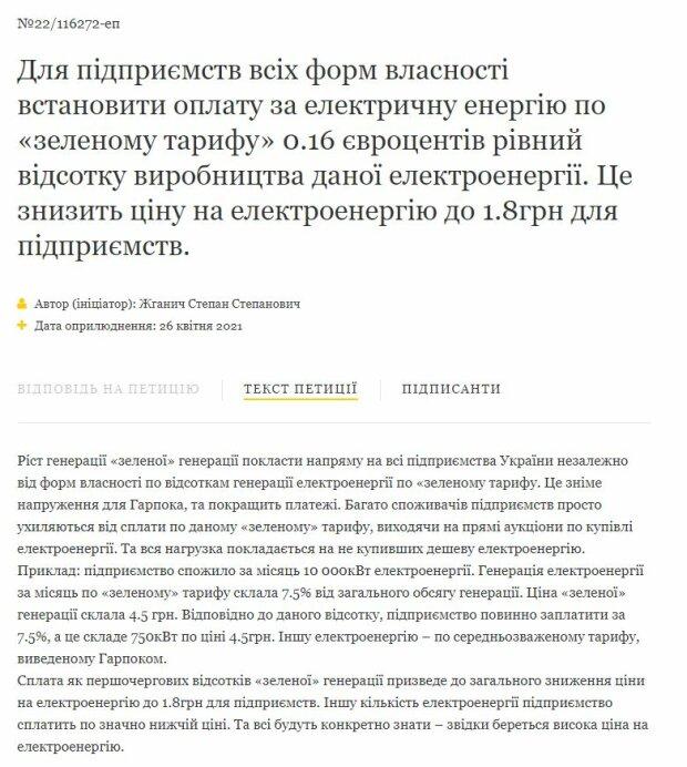 Петиція Степана Жганича, скріншот: president.gov.ua