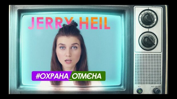 Jerry Heil, скриншот: YouTube