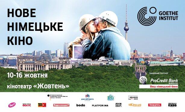 """Фестиваль """"Новое немецкое кино 2019"""" объявил программу"""