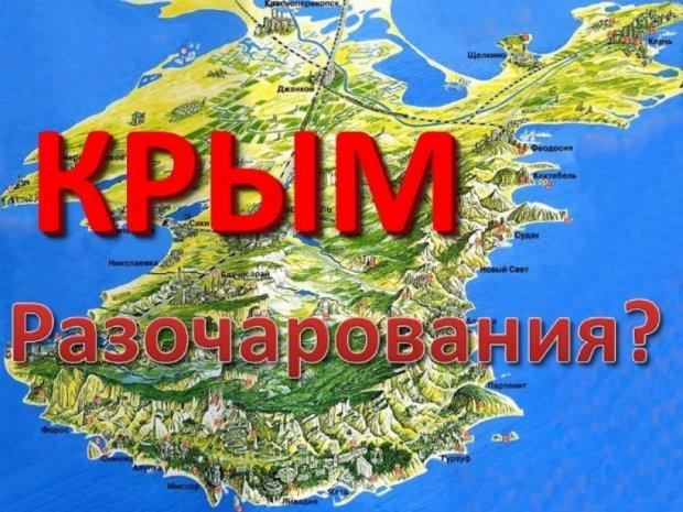 В Крыму осознали, что эйфория от референдума прошла