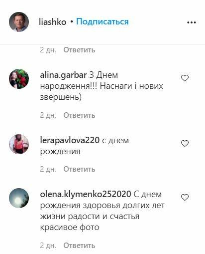 Скріншот Instagram