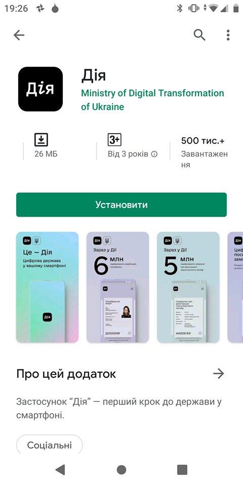 """Додаток для смартфонів """"Дія"""" у Google Play Market"""