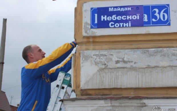 Киянам показали нові назви вулиць