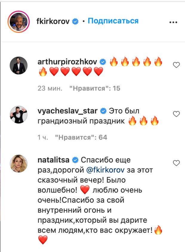 Коментарі під постом Кіркорова, фото: скріншот