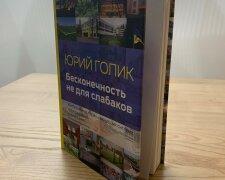 Книга Юрія Голика