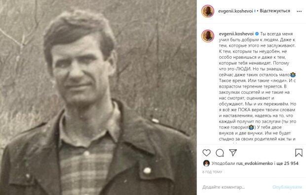 Батько Євгена Кошового, фото: instagram.com/evgenii.koshevoi