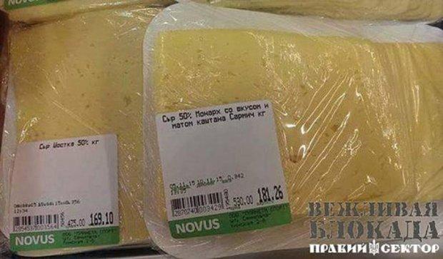 Супермаркети Криму видають російські продукти за українські (фото)