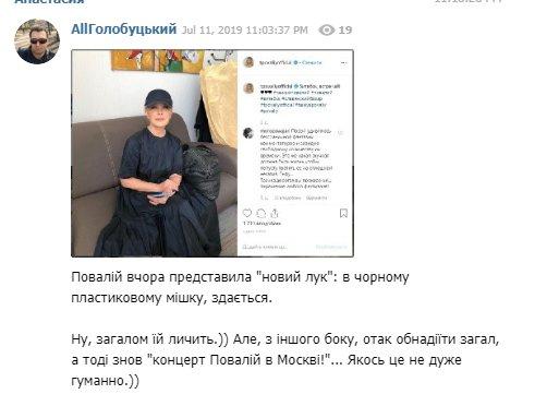 Повалій виглядає гірше за свого улюбленця Януковича: закуталась у пластиковий мішок, українці регочуть до сліз