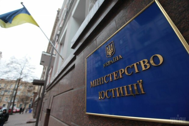 Міністерство юстиції України - фото Уніан
