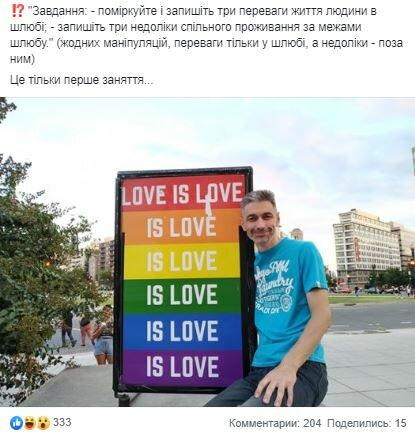 Публикация Ольги Бондаренко, скриншот: Facebook
