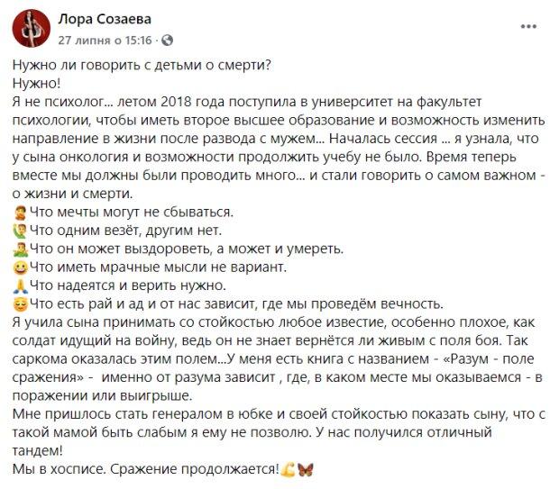 Скріншот: Лора Созаева / Facebook