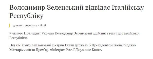 Повідомлення Офісу Президента, скріншот