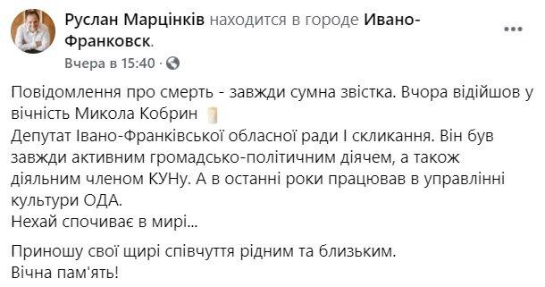 Публікація Руслана Марцінківа: Facebook
