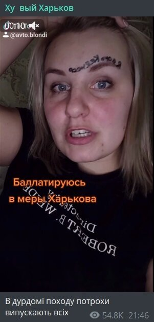 Публікація каналу Ху * вий Харків: Telegram