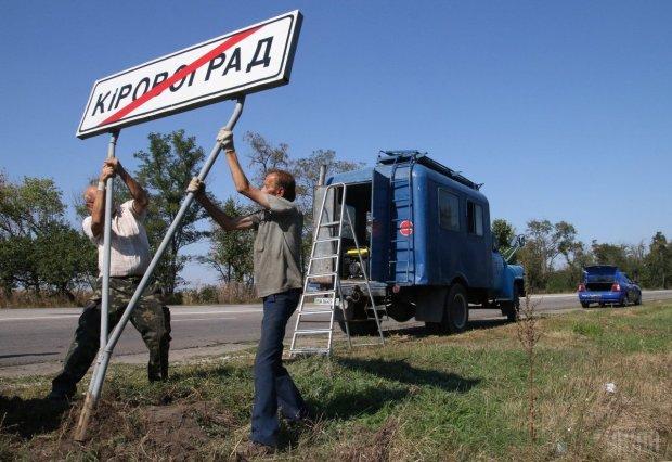 В Украине заговорили о переименовании еще одной области
