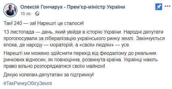 Допис Олексія Гончарука, скріншот: Facebook