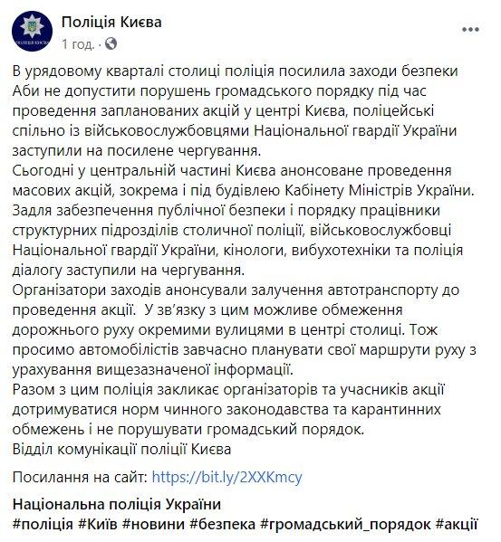 Скріншот: facebook.com/UA.KyivPolice